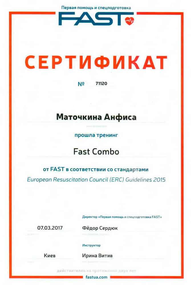FAST combo Certificate