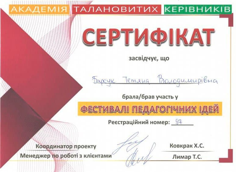 Pedagogical Ideas Festival Certificate