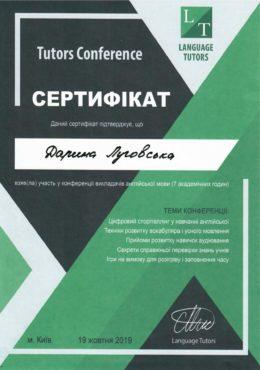 luhovska language tutors conference