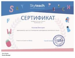 skyteach khokhlova