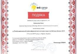 shovkaliuk ed camp 2019