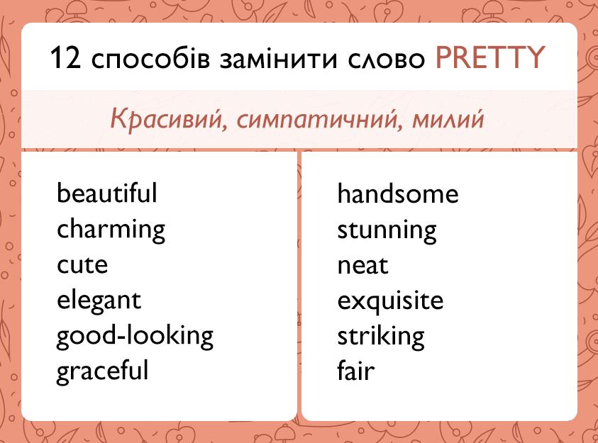 английские синонимы