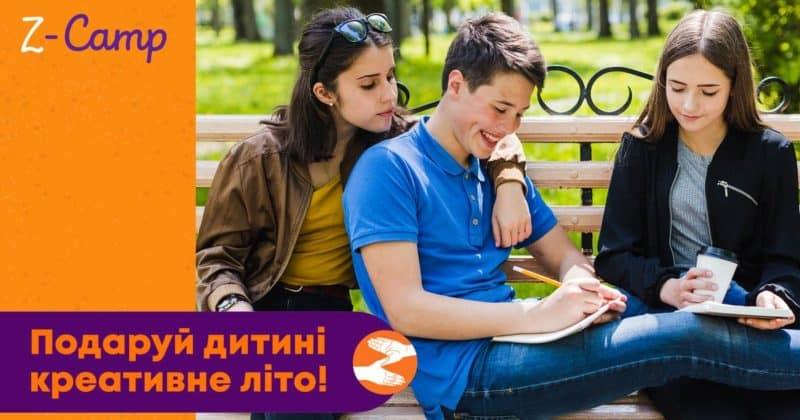 Літній табір для підлітків: Z-camp-2019