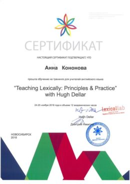 kononova Teaching Lexically Principles Practice with Hugh Dellar