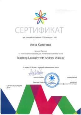 kononova Teaching Lexically with Andrew Walkley