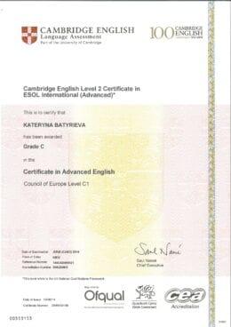 Certificate САЕ