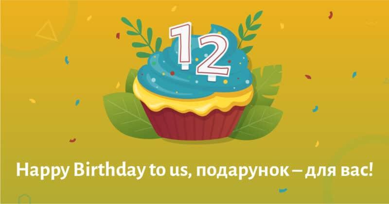 У нас день народження, і ми роздаємо подарунки!