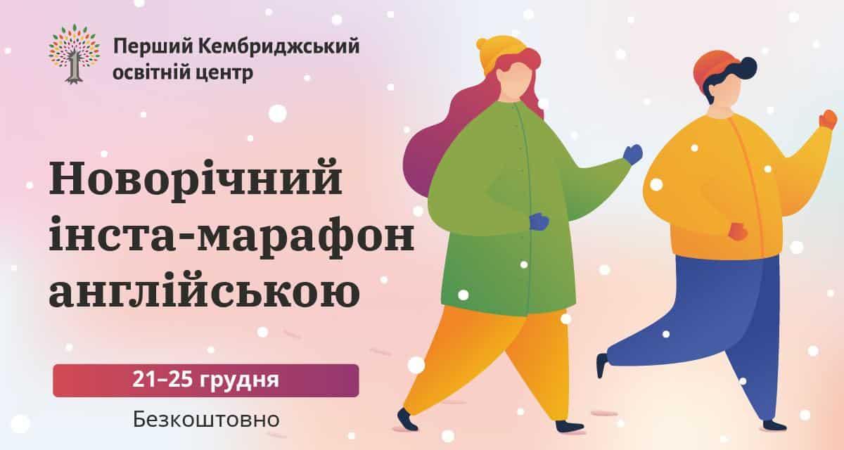 Новогодний инста-марафон на английском