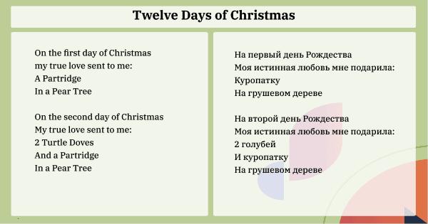 12 days of christmas 1-2 ru