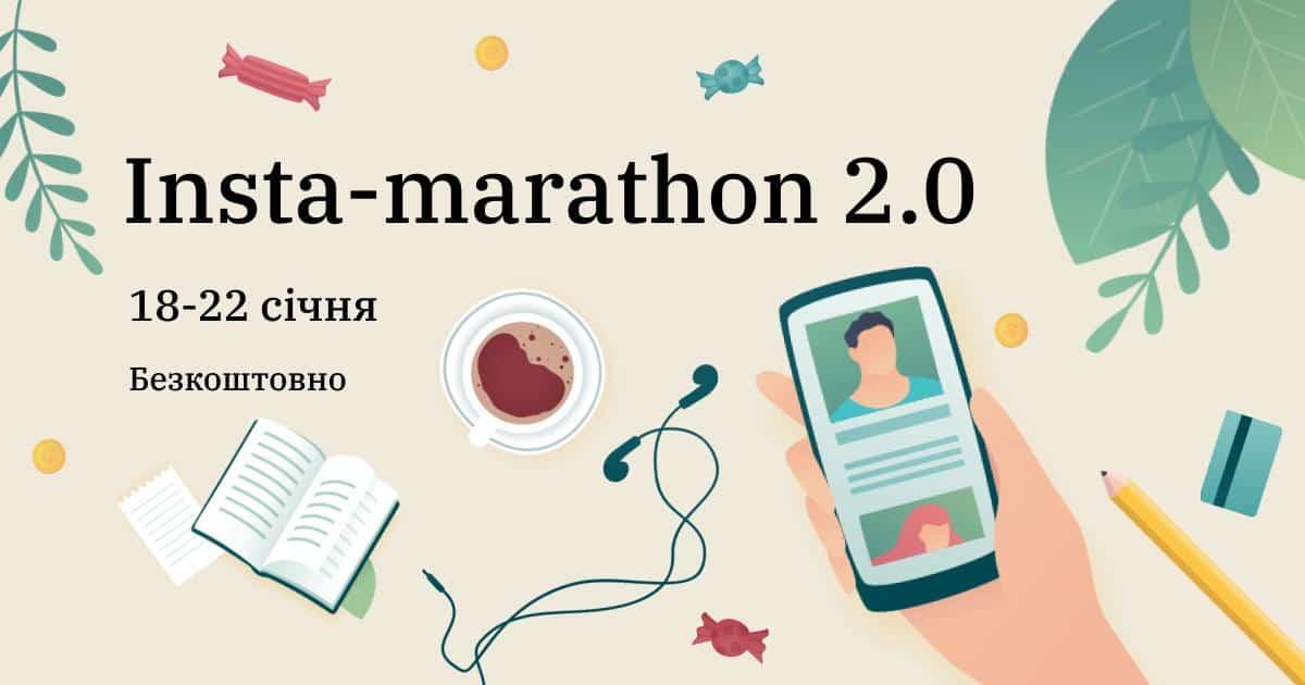 Инста-марафон на английском 2.0 — поехали