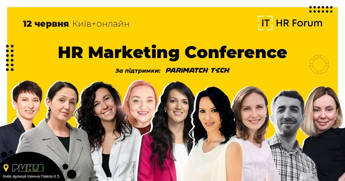 приглашаем на конференцию HR Marketing Conference