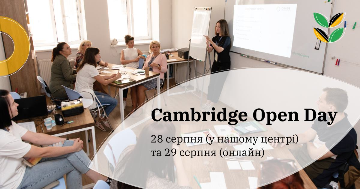 Приглашаем к нам в гости на Cambridge Open Day