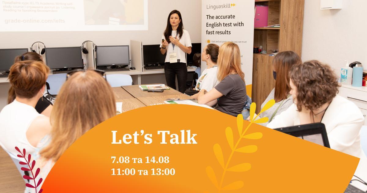 Приглашаем на Let's Talk — серию бесплатных разговорных клубов онлайн и офлайн