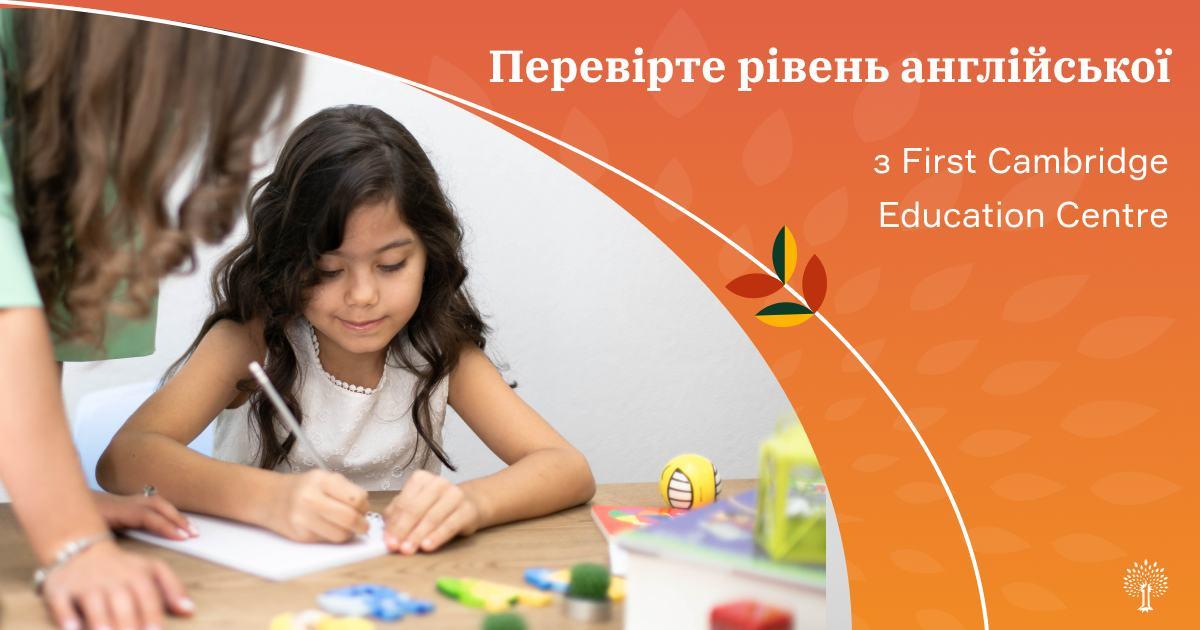 Неделя бесплатного тестирования уровня английского для детей 6–12 лет