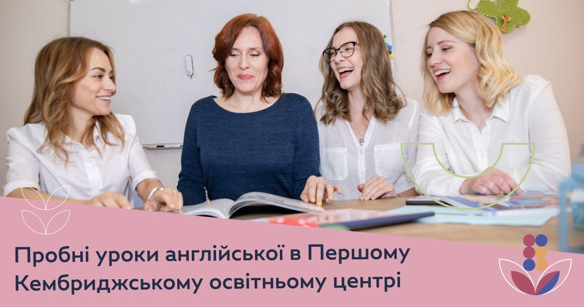 Желаете попасть к нам на пробный урок английского